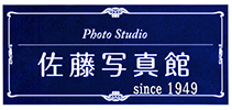 佐藤写真館|宮城県東松島の写真館